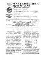 Патент 827536 Приработочное масло