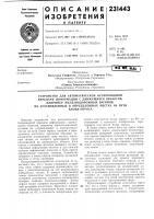 Патент 231443 Устройство для автоматической беспроводной передачи информации с движущихся объектов,