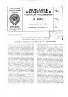 Патент 163075 Патент ссср  163075