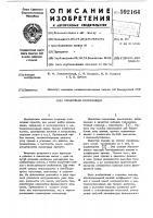 Патент 592164 Смазочная композиция