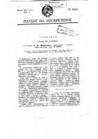 Патент 11683 Счеты без костяшек