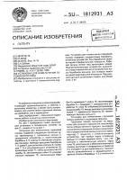 Патент 1812931 Установка для измельчения гороховой половы