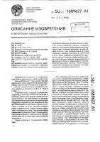 Патент 1689627 Сопло торфоуборочной машины