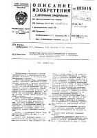 Патент 695816 Цепная пила