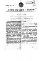 Патент 36385 Способ и устройство для получения раствора с целью коагуляции гидроторфа