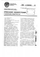 Патент 1146483 Установка для подачи каустика в щелочные ванны
