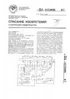 Патент 1572895 Устройство для передачи сигналов автоматической локомотивной сигнализации