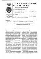 Патент 718166 Нож измельчителя кормов