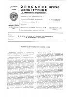 Патент 322243 Контактной сварки сеток