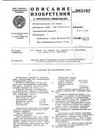 Патент 983162 Композиция для обеспыливания дорог