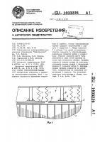 Патент 1403226 Статор электрической машины