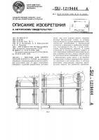 Патент 1219444 Постель для сборки секций корпуса судна