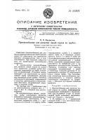 Патент 51307 Приспособление для разметки линий отреза на трубах