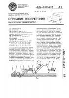 Патент 1315532 Установка для обработки мокрых отходов трепания лубяных культур