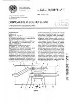 Патент 1618898 Глушитель шума выхлопа двигателя внутреннего сгорания