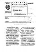 Патент 1002996 Способ сейсмической разведки