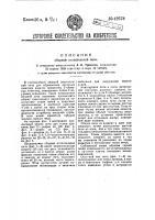 Патент 42678 Сборная отопительная лечь