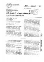 Патент 1480589 Способ разведки нефтяных и газовых месторождений