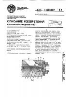 Патент 1530392 Головка электродообмазочного пресса
