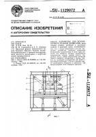 Патент 1129072 Устройство для безопилочного резания древесины