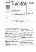 Патент 763093 Состав для пропитки древесины