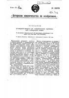 Патент 22279 Угломерная мензула для горизонтальной, вертикальной и мензульной съемок