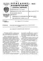 Патент 485322 Генератор прямоугольных импульсов