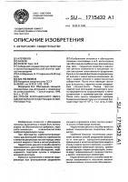 Патент 1715432 Способ флотационного обогащения карбонатсодержащих флюоритовых руд