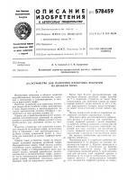 Патент 578459 Устройство для нанесения пленочных покрытий на штабели торфа