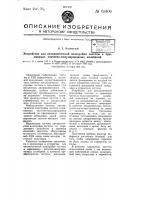 Патент 63406 Устройство для автоматической подстройки частоты в приемниках частотно-модулированных колебаний
