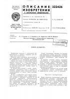 Патент 322426 Кожух делинтера