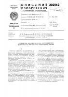 Патент 202562 Устройство для определения сопротивления волокнистых материалов воздушному потоку
