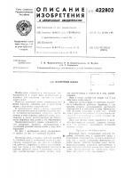 Патент 422802 Валичный джин