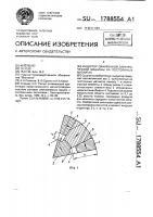 Патент 1788554 Индуктор синхронной электрической машины