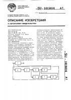 Патент 1415414 Демодулятор