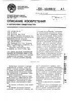 Патент 1518812 Способ локальной геофизической разведки месторождений нефти и газа
