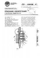 Патент 1280190 Диафрагменный насос-дозатор
