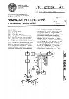 Патент 1376238 Устройство автоматической регулировки мощности радиопередатчика