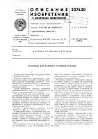 Патент 337630 Установка для плавки и разливки металла