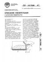 Патент 1417830 Дозатор-сепаратор