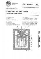 Патент 1289544 Термостат