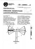 Патент 1164457 Ветроколесо