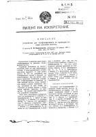 Патент 374 Устройство для телефонирования по проводам токами высокой частоты