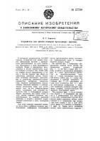 Патент 57738 Устройство для записи номеров проходящих вагонов