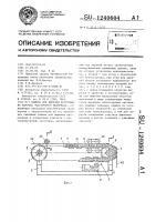 Патент 1240604 Машина для вырезки заготовок из полотна эластичного материала