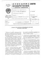 Патент 200781 Прибор для контроля проводников жесткой шахтной армировки