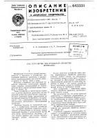 Патент 643331 Устройство для групповой обработки древесины