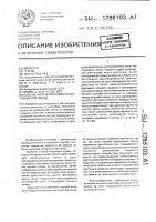 Патент 1788103 Способ получения пряжи из волокнистой ленты