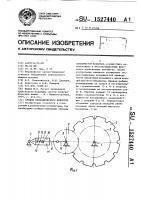 Патент 1527440 Привод периодического поворота