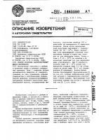 Патент 1465580 Способ хранения саморазогревающихся материалов